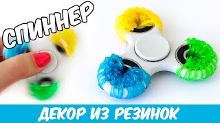 ДЕКОР СПИННЕРА РЕЗИНКАМИ spinner rainbow loom bands