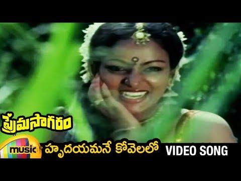 Hrudayamane Kovelalo Telugu Video Song | Prema Sagaram Full Video Songs | Nalini | Saritha