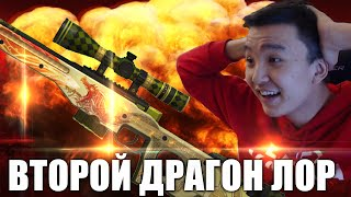 ВТОРОЙ ДРАГОН ЛОР!!!