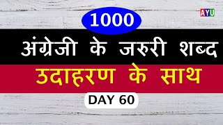 Learn Hindi to English Word with Sentence   Part 60
