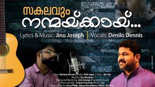 ദൈവം അനുകൂലം എങ്കിൽ പ്രതികൂലം ആർ | Sakalavum Nanmakkai | Jinu Joseph | Denilo | New Christian Song