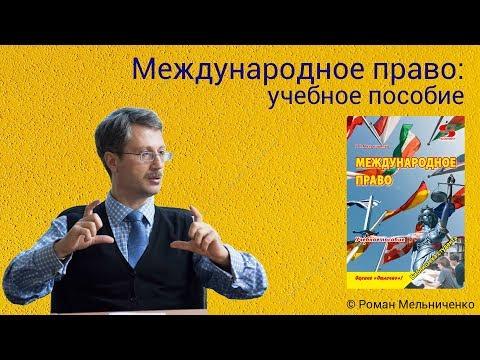 Международное право: учебное