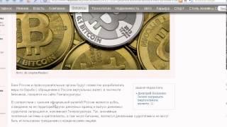 Биткоины запрещены в России Bitcoin вне закона | danilidi.ru