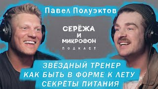 Павел Полуэктов. Фитнес. Серёжа и микрофон. Подкаст #17