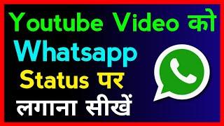 Youtube Ka Video Whatsapp Status Kaise Lagaye !! How To Put Youtube Video On Whatsapp Status