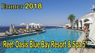 Египет 2018 Reef Oasis Blue Bay Resort & Spa 5* Шарм Эль Шейх ч.1
