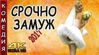 Добрые комедии 2017 СРОЧНО ЗАМУЖ
