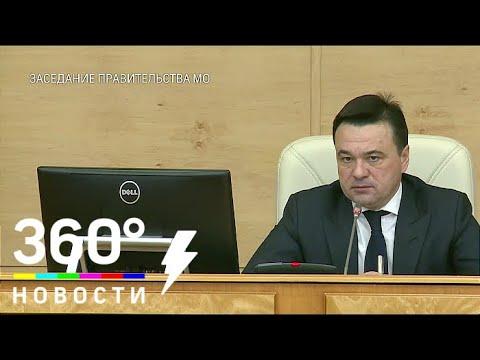 Заседание правительства Московской области в Красногорске