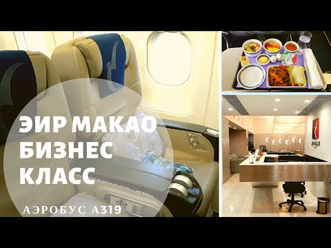 Эйр Макао Бизнес Класс А319 Макао - Бангкок + Air Macao Бизнесс Зал | NX886