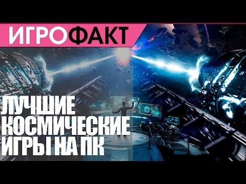 Лучшие космические игры на ПК