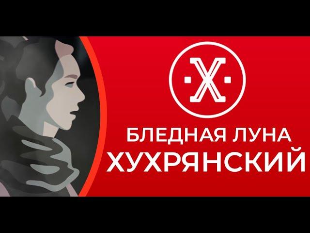 Игорь Хухрянский - Бледная луна