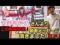 安野希世乃さんが閉店後の店内に!?!?【2ndミニアルバム 笑顔。絶賛発売中!】