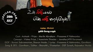Un Vizhiyal En Vazhi Marandhen(Tamil) Short Film Official Trailer/L vs F Film Mates