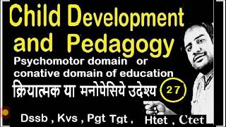 Child Development and Pedagogy - conative or psychomotor domain