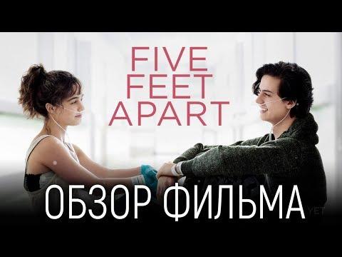 "ОБЗОР ФИЛЬМА ""В МЕТРЕ ДРУГ ОТ ДРУГА"" || FIVE FEET APART"