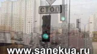 WWW SANEKUA RU Сигналы светофора
