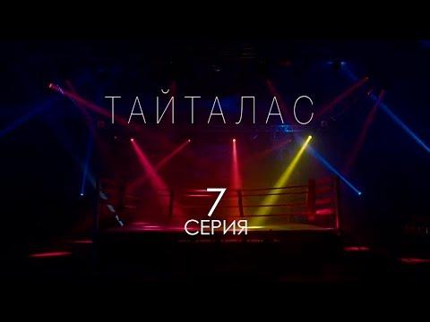 казахский кино все сериал