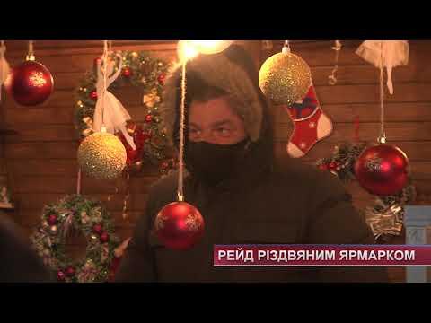 Телеканал Ексклюзив: У Хмельницькому рятувальники рейдували різдвяний ярмарок