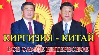 Китай делает Кыргызстан зависимым, Киргизия сегодня
