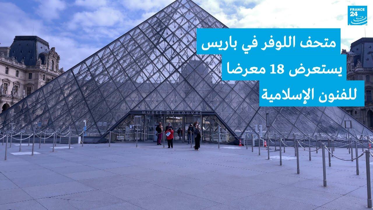 متحف اللوفر: لأول مرة في فرنسا..18 معرضا في مدن مختلفة للترويج للفن الإسلامي  - نشر قبل 3 ساعة