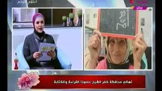 أهالي كفر الشيخ يطلقون حمله للقضاء علي الاميه بالمحافظه وتعليم القراءه والكتابه