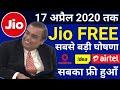 Jio फ्री 17 अप्रैल तक Reliance Jio Free Till 17 April Vodafone Idea Airtel Free full Information