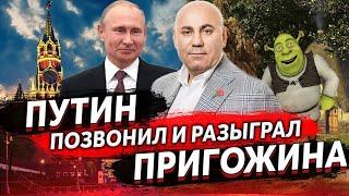 Пранк голосом Путина разыграл Иосифа Пригожина после его обращения на ТV