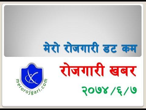 Nepal Job News - 09/23/2017 - 3243 Vacancies