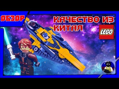 Посылка из Китая(LEGO Истребитель Энакина 75214 )