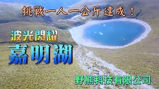 波光閃耀「 嘉明湖」,挑戰一人一公斤達成!  (野熊科技)