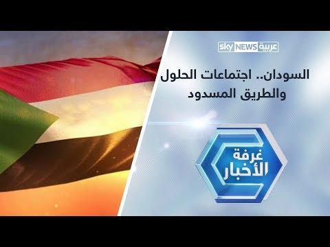 السودان.. اجتماعات الحلول والطريق المسدود  - نشر قبل 4 ساعة