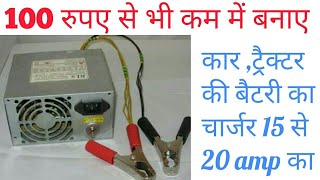 old pc smps supply convert to car battery charger very easy and cheap approximately free
