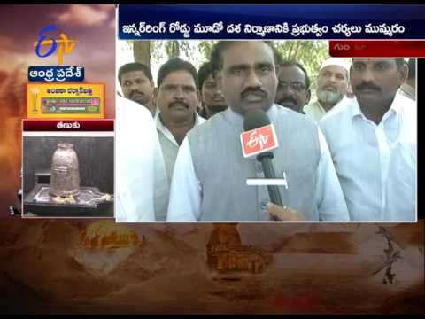 AP Government Speed Up the Process Of Ring Roads In Guntur District