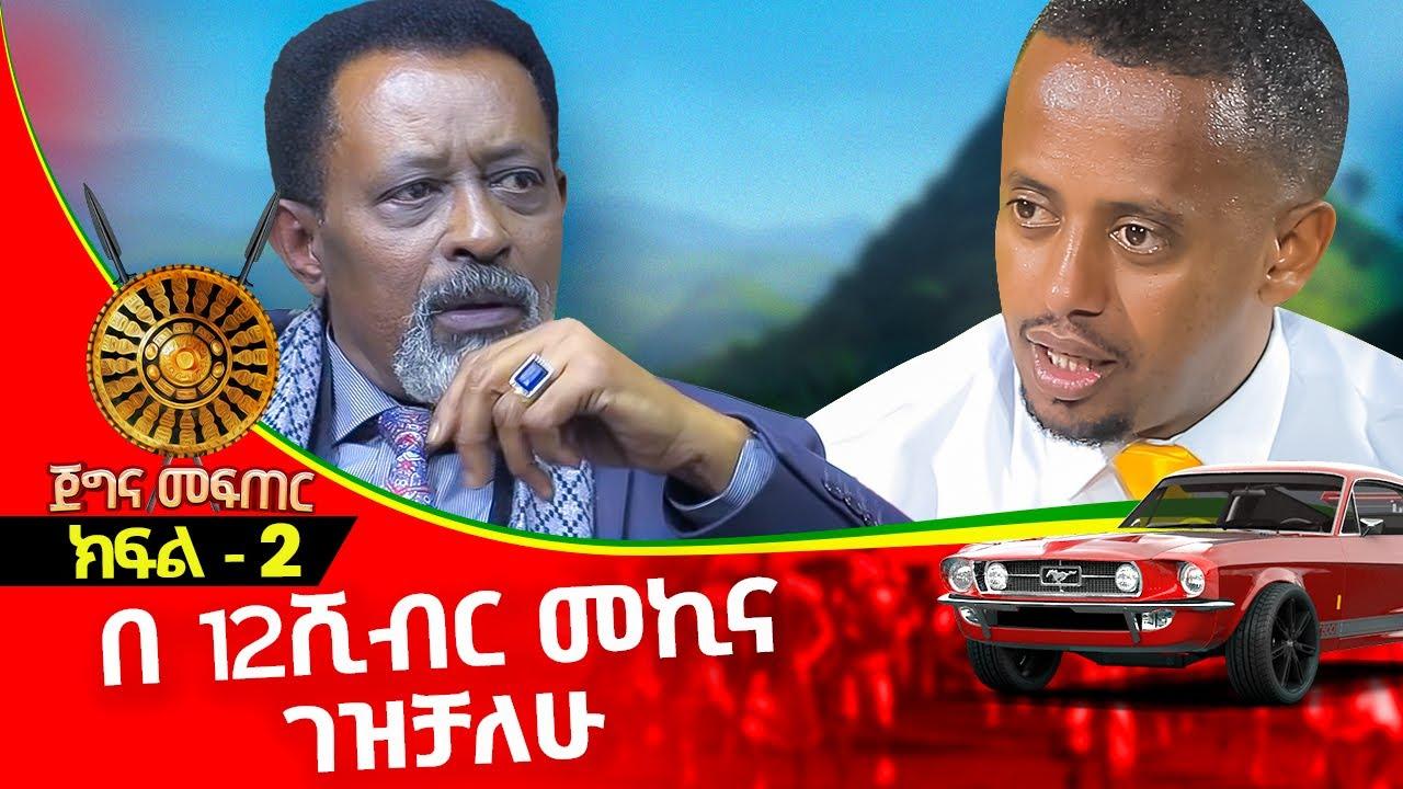 በ 12 ሺ ብር መኪና ገዝቻለሁ፡ ጀግና መፍጠር ሰራዊት ፍቅሬ፡የማይታመኑ, ያልተሰሙ, አስደናቂ ታሪኮች : ክፍል 2፡Donkey tube eshetu፡Ethiopia