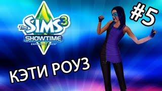 The Sims 3 Шоу-Бизнес - КЭТИ РОУЗ (Серия 5)(Давайте поиграем в прикольную видео игрушку The Sims 3 Шоу-Бизнес! Моя группа ВК: http://vk.com/dianagroup., 2013-01-07T16:49:23.000Z)