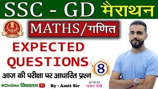 SSC GD मैराथन | MATH | BY AMIT SIR | EXPECTED QUESTIONS | #Online विद्यालय | 08