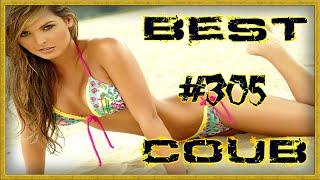 Лучшие видео приколы Best Coub Compilation Смешные Моменты Куб Коуб №305 #TiDiRTVLIVE