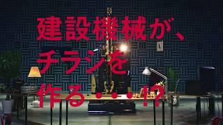 【ヤンマー建機】建設機械がチラシを作る・・・!? thumbnail