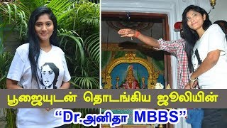 DR.S.Anitha MBBS Movie Launch | julie | DR.S.Anitha