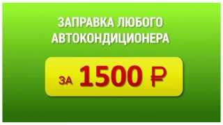Заправка автокондиционеров в Хабаровске(, 2015-05-19T05:43:40.000Z)