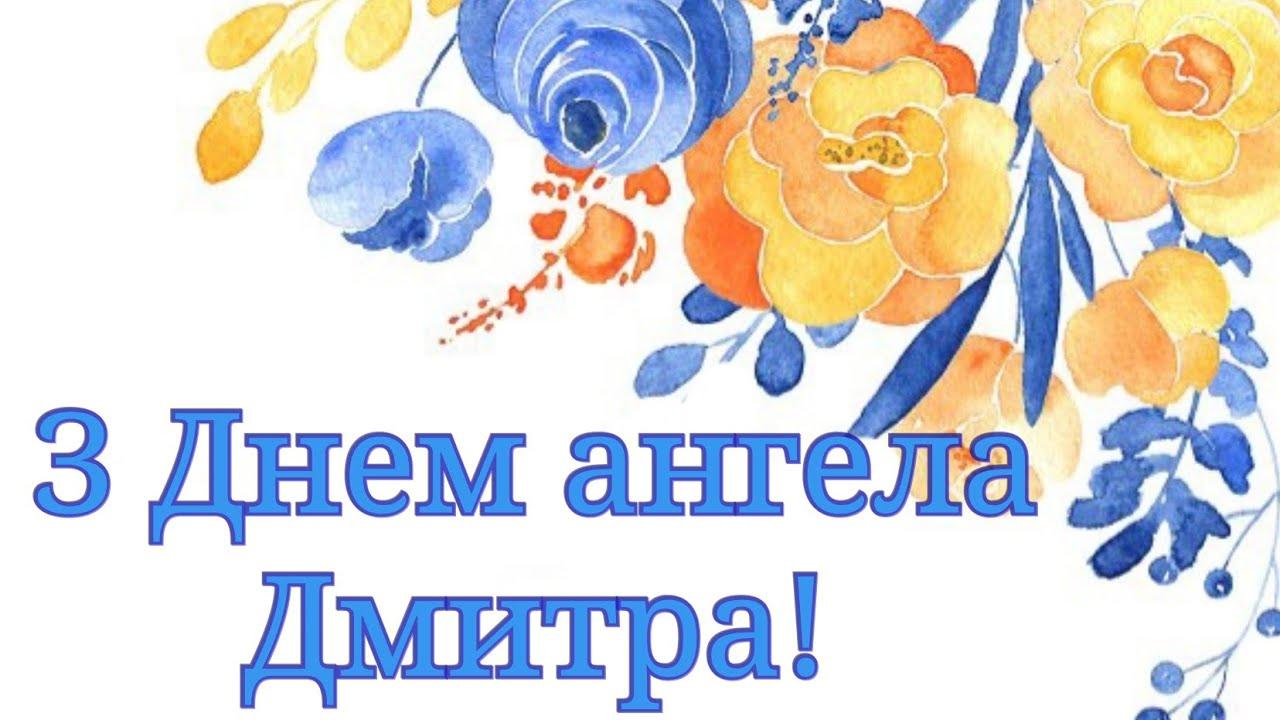 Z Dnem Angela Dmitra Duzhe Garne Privitannya 8 Listopada Youtube