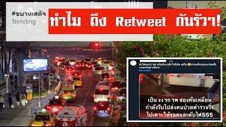 ทำไม #ขบวนเสด็จ ถึงขึ้นTOP Trend ใน Twitter Thailand!