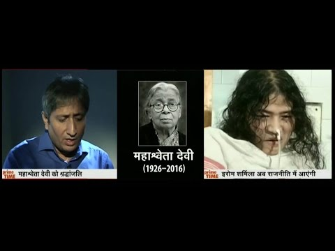 NDTV Ravish Kumar Prime Time,Irom Sharmila's World's Longest Hunger against AFSPA,2 End on 9Aug16.