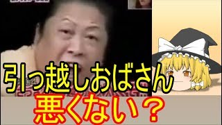 【ゆっくり解説】引っ越しおばさん、実は被害者?(奈良騒音事件)【リクエスト回】