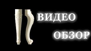 Обзор мебельной опоры SY1202