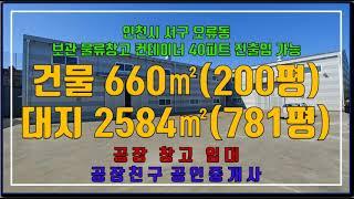 인천공장임대 인천창고임대 인천시 서구 오류동 200평검…