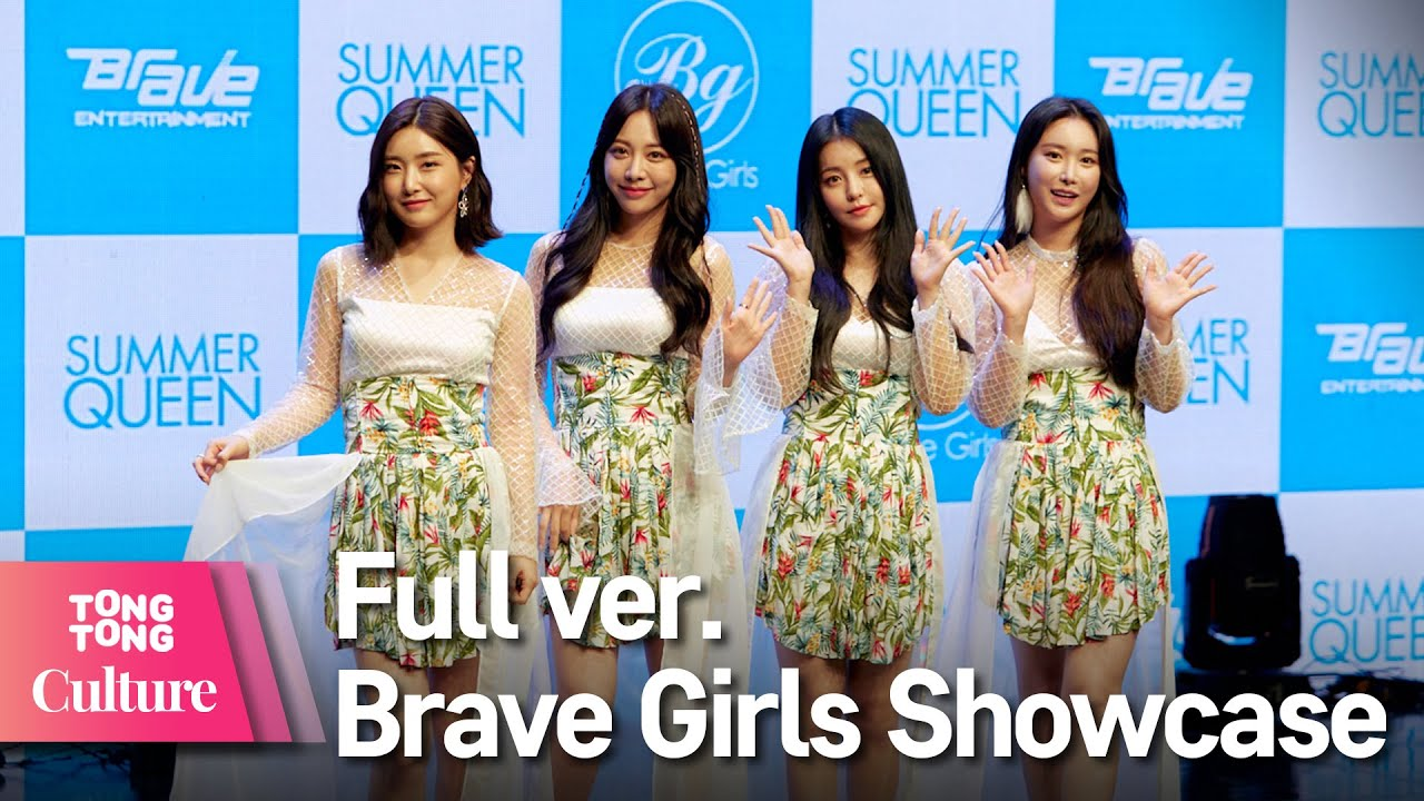 [Full ver.] Brave Girls 브레이브걸스 '치맛바람' (Chi Mat Ba Ram) Showcase 쇼케이스 풀영상 (민영, 유정, 은지, 유나) [통통컬처]