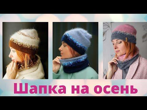 Вязаные шапки на осень спицами