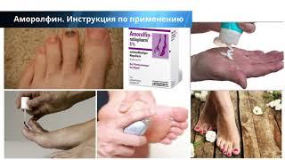 аморолфин от грибка ногтей - инструкция по применению, цена, отзывы, аналоги препарата