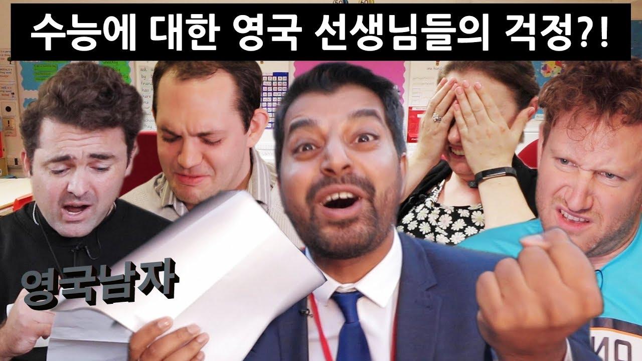 수능 영어문제를 풀어본 영국 선생님들의 점수는?!